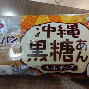 【第一パン】コッペパン 沖縄黒糖あん&ホイップ