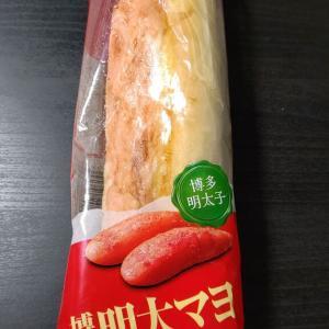 【第一パン】博多明太マヨフランス