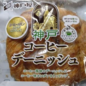 【神戸屋】神戸コーヒー デーニッシュ