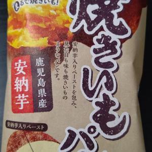 【フジパン】焼きいもパン