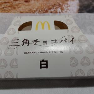 【マクドナルド】三角チョコパイ 白