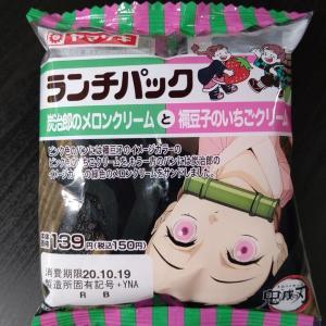 【ヤマザキ】ランチパック 炭治郎のメロンクリームと禰豆子のいちごクリーム