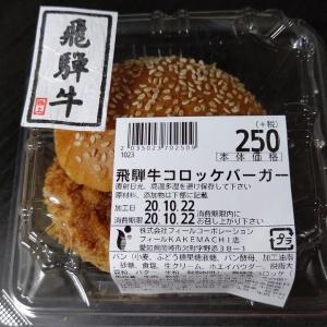 【フィール】飛騨牛コロッケバーガー