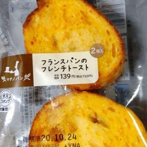【ローソン】フランスパンのフレンチパン
