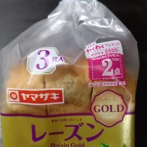 【ヤマザキ】レーズンゴールド