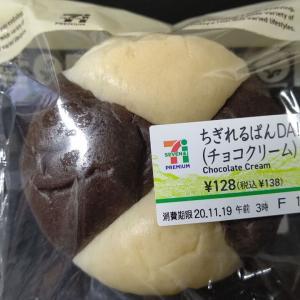 【セブンイレブン】ちぎれるぱんDA!(チョコクリーム)