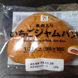 【セブンイレブン】果肉入り いちごジャムパン
