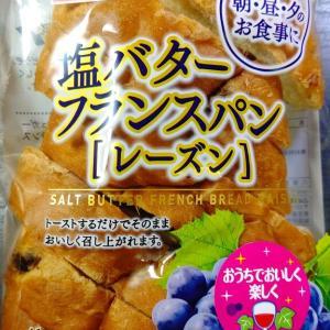 【ヤマザキ】塩バターフランスパン(レーズン)
