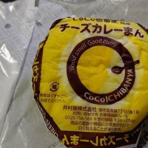【ファミリーマート】coco壱番屋監修チーズカレーまん