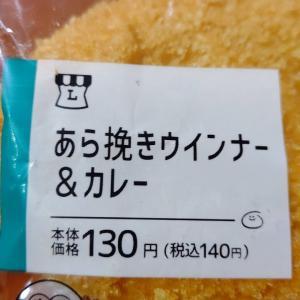 【ローソン】あら挽きウインナー&カレー