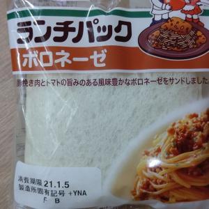 【ランチパック】ボロネーゼ