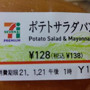 【セブンイレブン】ポテトサラダパン