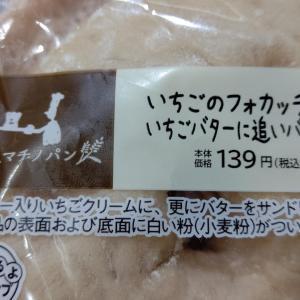 【ローソン】いちごのフォカッチャ いちごバターに追いバター
