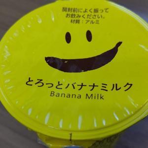 【スジャータ】とろっとバナナミルク