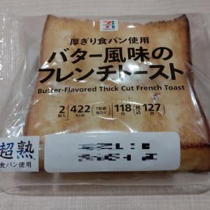 【セブンイレブン】バター風味のフレンチトースト