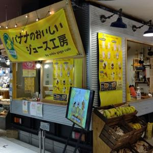 【バナナのおいしいジュース工房】チョコアイスとバナナのクレープ