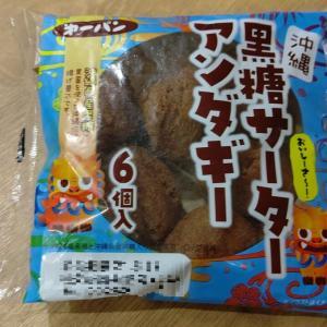 【第一パン】沖縄 黒糖サーターアンダギー