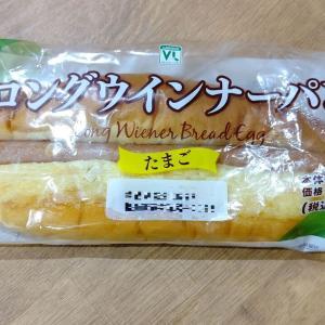 【ローソン100】ロングウインナーパン たまご