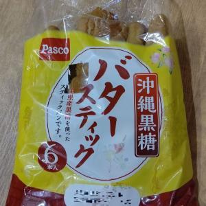 【パスコ】沖縄黒糖 バタースティック