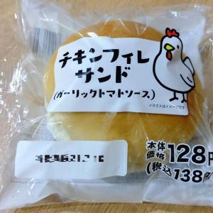 【オイシス】チキンフィレオサンド