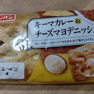 【フジパン】キーマカレー&チーズマヨデニッシュ