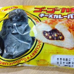 【第一パン】ゴーゴーカレー チーズカレーパン