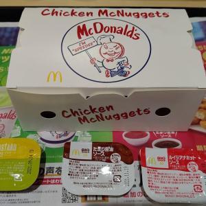 【マクドナルド】期間限定 チキンマックナゲット