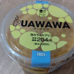 【ローソン】PUAWAWA 泡カラメルプリン