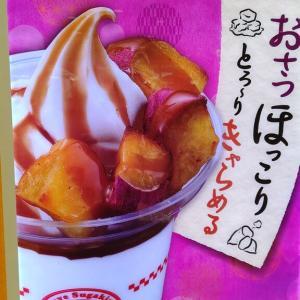 【スガキヤ】おさつキャラメルクリーム