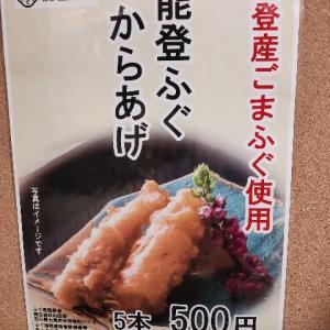 石川県道の駅スタンプラリーコンプリート
