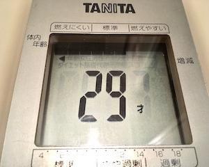 6/23(水)減量キープ1ヶ月目:体内年齢20代
