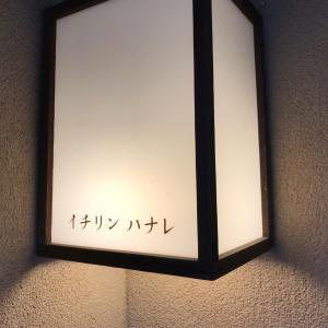 神奈川グルメランキング1位!鎌倉にある死ぬまでに1度は行きたい進化系中華