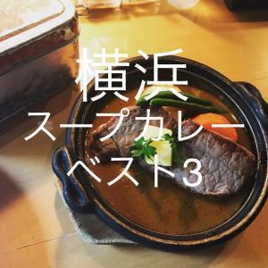 プロの料理人が選んだ!横浜の美味すぎるスープカレーランキングトップ3