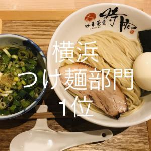 つけ麺ランキング1位!伊勢佐木町にある優しくて美しいラーメン【中華蕎麦 時雨】