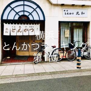 この行列と口コミは本物か?横浜にあるとんかつランキング1位の【丸和】