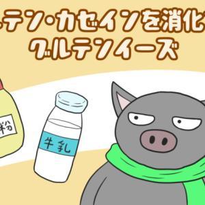 グルテン・カゼイン用の消化酵素「グルテンイーズ」。小麦や乳製品を安心して食べよう【iHerb・海外サプリ】