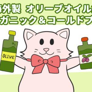 iHerbで買えるオススメのオリーブオイル。オーガニック+コールドプレスの本格的味わいを楽しもう