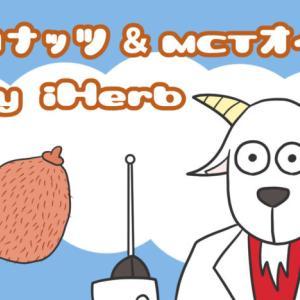 iHerbで買えるココナッツ&MCTオイル。中鎖脂肪酸で脂肪を燃焼、頭もサエサエになろう【海外サプリ】