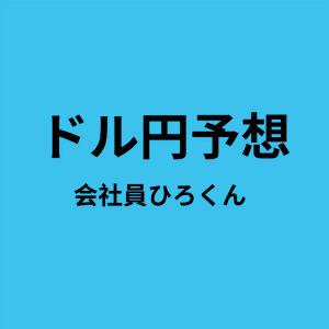 ドル円予想