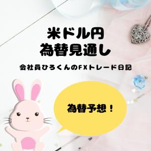 ドル円情報 雇用統計(12/6)
