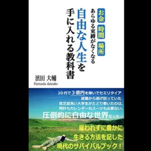 【Book】自由な人生を手に入れる教科書