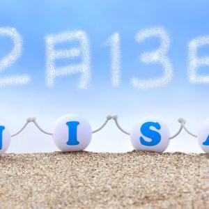 2月13日はNISA(ニーサ)の日!