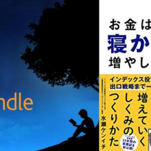 【Book】お金は寝かせて増やしなさい