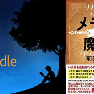 【Book】メモの魔力