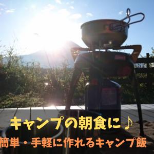 【キャンプでおすすめの朝ごはん】手間いらずでおいしく作ろう!
