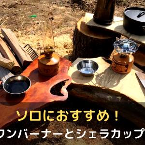 ソロキャンパーにおすすめ☆シェラカップで作れるワンバーナークッキング