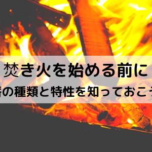 【焚き火初心者必見】薪の種類と特性を知って焚き火マスターになろう!