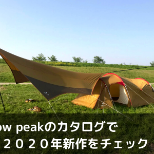 【2020年新作】snow peakの気になる新作ギアをチェック