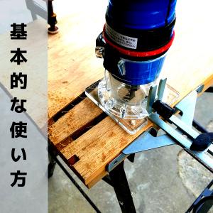木工用トリマー初めての使い方