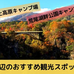 【宮城県の観光地】吹上高原キャンプ場・荒尾湖畔公園キャンプ場周辺の観光スポット紹介